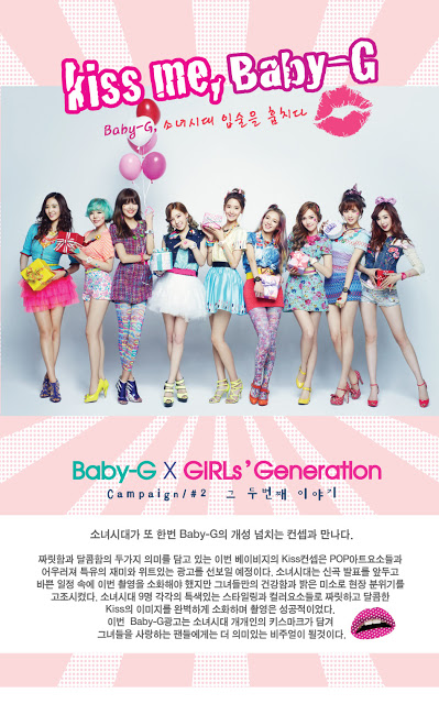 snsd baby g pictures (2)